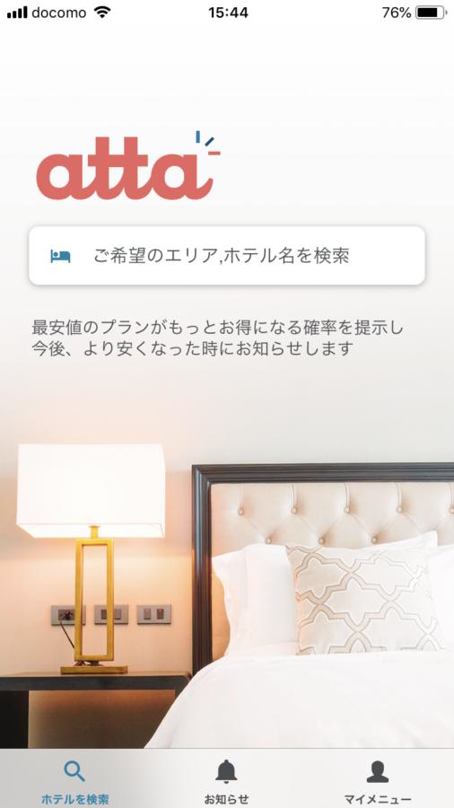 atta アプリ