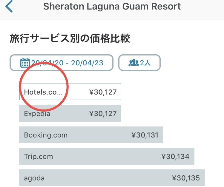 ホテルズドットコムアプリ