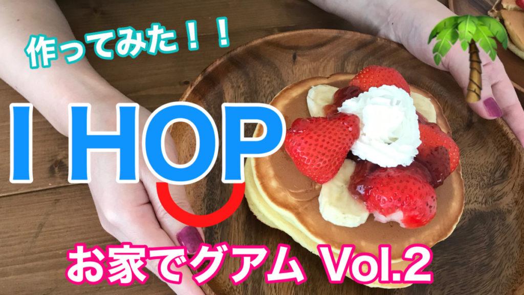IHOPのようなパンケーキを作ろうサムネイル